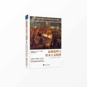 经典重译之《道德情操论》《新教伦理与资本主义精神》