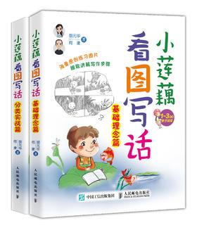 小莲藕看图写话 分类实战篇+基础理念篇 套装2册