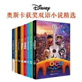 迪士尼奥斯卡获奖双语小说精选