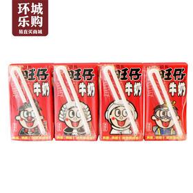旺仔牛奶125ml*4-014099 | 基础商品