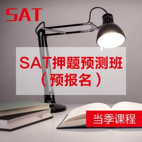 【课程】SAT在线一对一押题预测班(预报名)