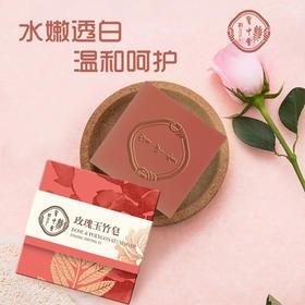 宝中堂/玫瑰玉竹手工皂 美白补水嫩肤 淡斑 细腻莹润50g
