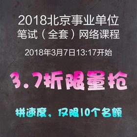 2018北京市事业单位考试笔试全套网络课程(女生节特供)