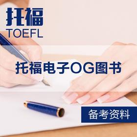 【资料】托福电子OG图书