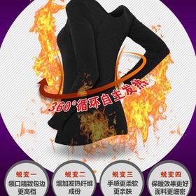 【超薄更保暖 37°恒温性感】超薄发热美体打底春冬款低领套装(买一赠一)特惠两套装