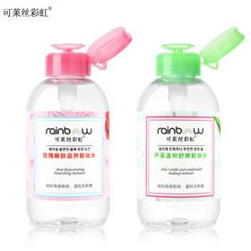 可莱丝彩虹® 按压式深层清洁卸妆水 你需要一瓶会养肤的卸妆水