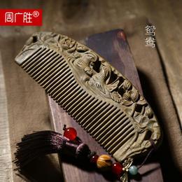 周广胜鸳鸯木梳天然正宗雕花绿檀木梳子细齿送老婆女友创意礼物品
