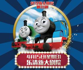 【4月15日】儿童剧《托马斯&朋友-嘉年华!来了!》