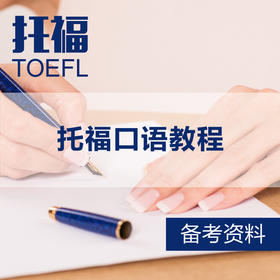 【资料】托福口语教程-电子版