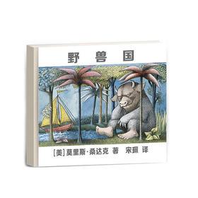 野兽国——奥巴马读给孩子们的经典绘本