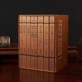 《南怀瑾四书精讲》| 当代国学宗师重新解读千年儒家经典