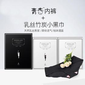 NONOLADY黑色卫生巾2日1夜+青杏内裤(限量100套)