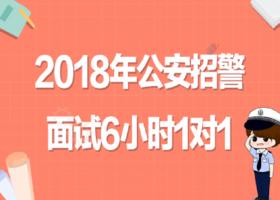 2018年公安招警面试6小时1对1