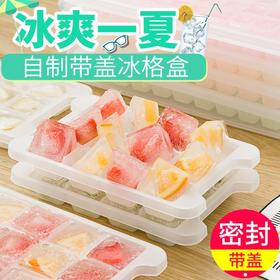 带盖冰块盒 家用制冰块模具 保鲜密封 婴儿辅食工具