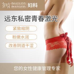 远东 妇科Femilift菲蜜丽私密青春激光紧致缩阴改善阴道干涩 不包含一次性套筒费用