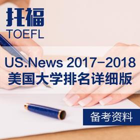 【资料】US.News2017-2018美国大学排名-详细版
