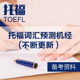 【资料】托福词汇预测机经(不断更新)-电子版
