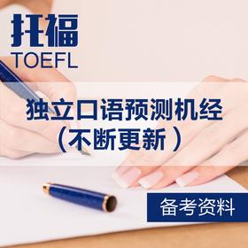 【资料】托福独立口语预测机经(不断更新)-电子版