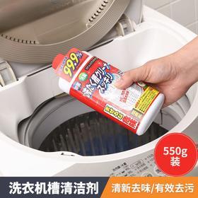 【日本进口】【洗衣机槽清洁剂】杀菌消毒除垢家用全自动波轮滚筒