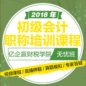 【全科】2018初级会计职称 速成通关班