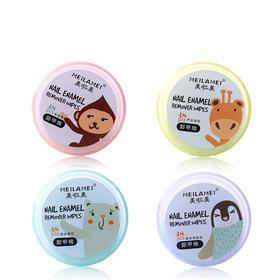 好用的指甲卸甲棉片 不伤甲无异味不挥发 四种香味48片香味随机发