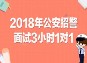 2018年公安招警面试3小时1对1