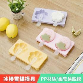 日本冰棍雪糕模具冰格DIY樱花冰块冰淇淋冰激凌磨具带盖自制冰格模具