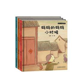 小时候绘本系列-----让孩子体验父母小时候的回忆,亲子阅读绘本