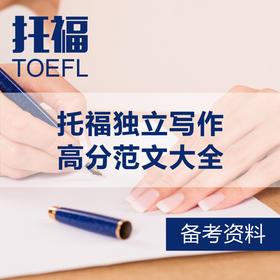 【资料】托福独立写作高分范文大全-电子版