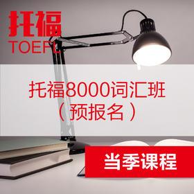 【课程】托福8000词汇班(预报名)