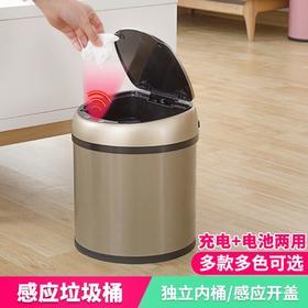 自动开盖垃圾桶 智能电动垃圾筒 家用卧室厨房卫生间垃圾桶