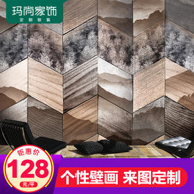 玛尚3D现代简约定制壁画 新中式客厅餐厅背景墙壁纸无缝壁画 典尚
