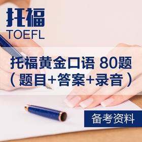 【资料】托福黄金口语 80题(题目+答案+录音)-电子版