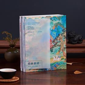 《清雅唐诗宋词》丨经典诗词 稀世名画  名家朗读