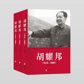 【胡耀邦1915-1989(全三卷)平装】胡耀邦传记。纪念胡耀邦同志诞辰100周年!