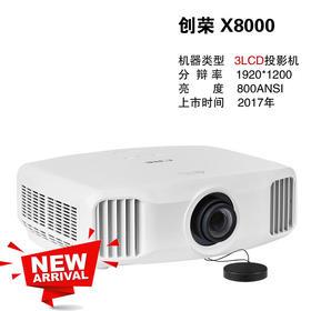 创荣X8000家用1080P超高清3LCD投影机3D高亮led智能影院仪