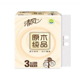 【原乡特惠】清风 原木纯品 抽取式面巾纸 纸巾 3层中规格150抽 188*152mm 3包/提 8提/箱(整箱)