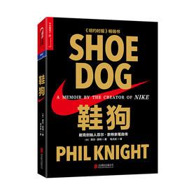 【湛庐文化】鞋狗: 耐克创始人菲尔·奈特亲笔自传《shoe dog》 李开复推荐 2016十大财经图书