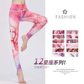 18新款星座系列欧美印花瑜伽裤女紧身弹力健身运动休闲数码印花裤