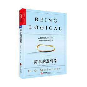 《简单的逻辑学》
