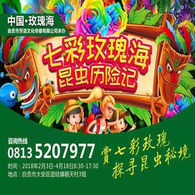 中国自贡玫瑰海·昆虫历险记内江第一城特惠票35元