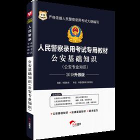 2018-人民警察录用考试专用教材-公安基础知识(公安专业知识)