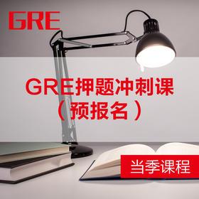 【课程】GRE押题冲刺课(预报名)
