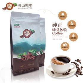 【南海网微商城】母山咖啡 香醇浓郁 软包