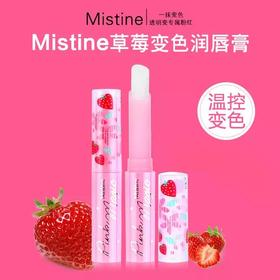 泰国Mistine小草莓恒,温变色不掉色 ,变色唇膏, 持久保湿补水