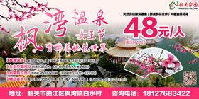 女王节!3月11日48元泡温泉+鱼疗+桑拿