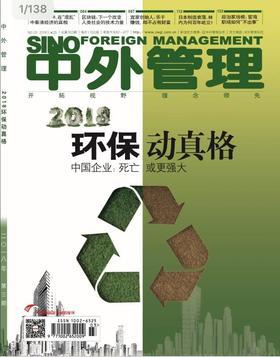 中外管理杂志2018第3期