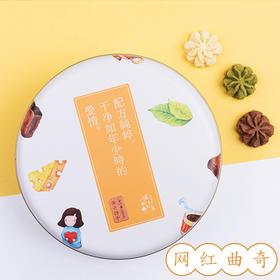 【包邮】手工黄油抹茶小花曲奇饼干  礼盒装休闲零食送女友 HZGL