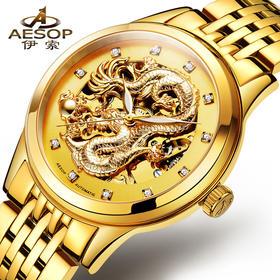 伊索(AESOP)龙凤表吉利表夜光防水好品质商务时尚腕表