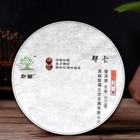 小璞家 勐田 2017年春茶 那卡古树茶 云南普洱茶生茶饼茶 200g